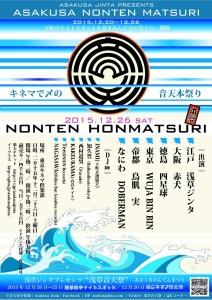 asakusa_nonten2015